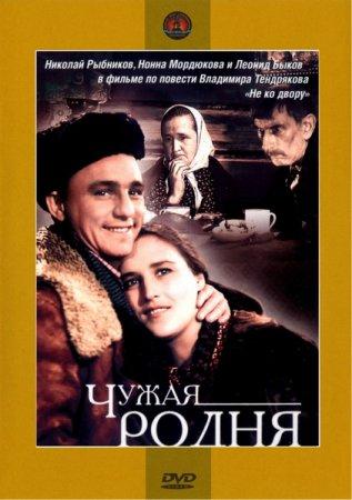 Скачать фильм Чужая родня (1955)