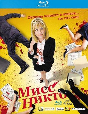 Скачать фильм Мисс Никто / Miss Nobody (2010)