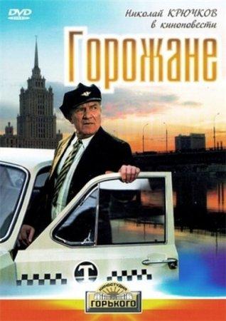Скачать фильм Горожане (1975)