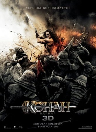 Скачать фильм Конан-варвар / Conan the Barbarian (2011)