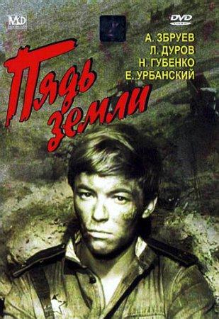 Скачать фильм Пядь земли (1964)