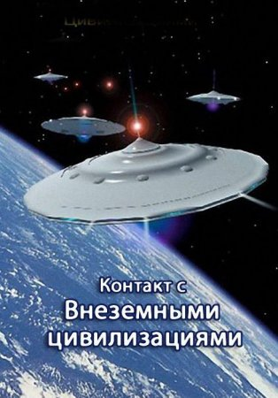 Скачать с letitbit Контакт с Внеземными цивилизациями [2011] DVDRip