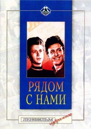 Скачать фильм Рядом с нами (1957)