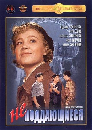 Скачать фильм Неподдающиеся (1959)