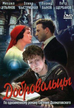 Скачать фильм Добровольцы (1958)