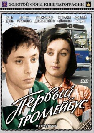 Скачать фильм Первый троллейбус (1963)