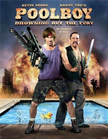 Скачать фильм Пулбой: Спасайся кто может / Poolboy: Drowning Out the Fury ( ...