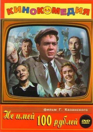 Скачать с letitbit Не имей 100 рублей  (1959)