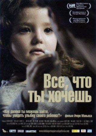 Скачать с letitbit Все, что ты хочешь / Todo lo que tú quieras (2010)