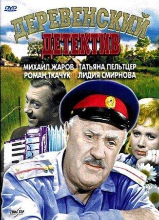 Скачать фильм Деревенский детектив (1968)
