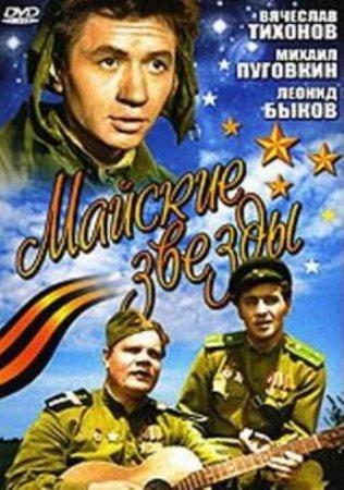 Скачать фильм Майские звёзды (1959)