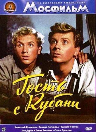 Скачать фильм Гость с Kубани (1955)
