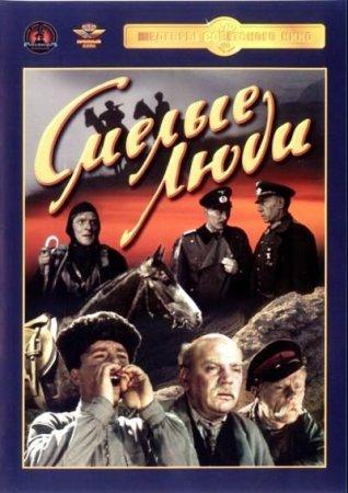 Скачать фильм Смелые люди (1950)