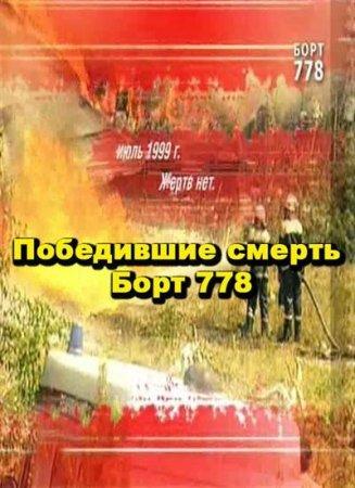 Скачать с letitbit Победившие смерть. Борт 778 (2007) SATRip