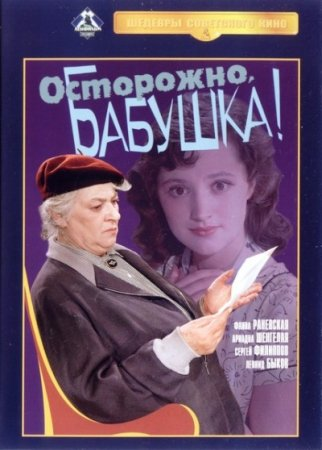 Скачать фильм Осторожно, бабушка! (1960)