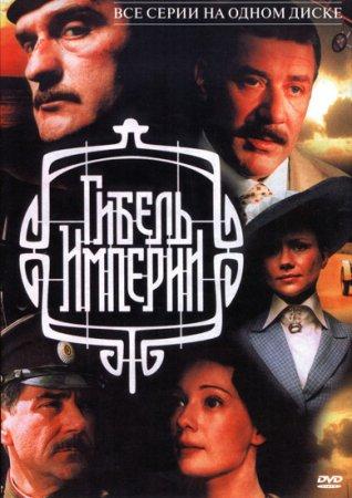 Скачать Гибель империи [2005]