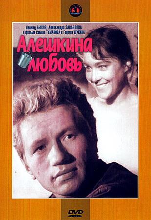 Скачать фильм Алешкина любовь (1960)