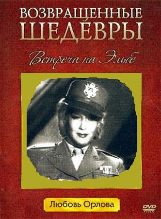 Скачать фильм Встреча на Эльбе [1949]