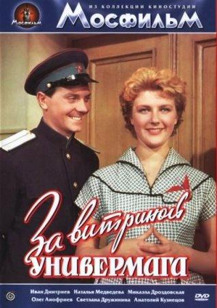 Скачать фильм За витриной универмага (1955)