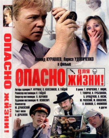 Скачать фильм Опасно для жизни! (1985)