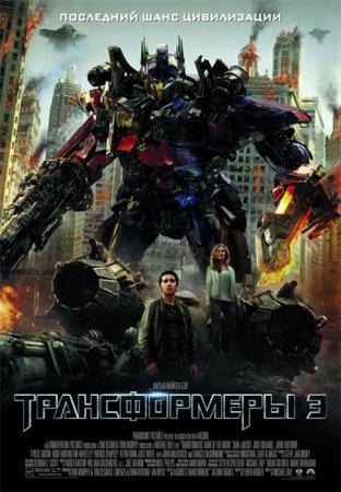 Скачать фильм Трансформеры 3: Тёмная сторона Луны / Transformers: Dark of t ...