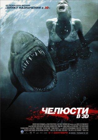 Скачать с letitbit Челюсти 3D / Shark Night 3D (2011)