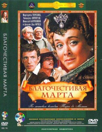 Скачать фильм Благочестивая Марта (1980)
