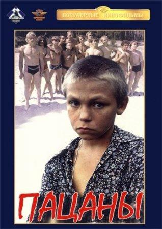 Скачать фильм Пацаны (1983)