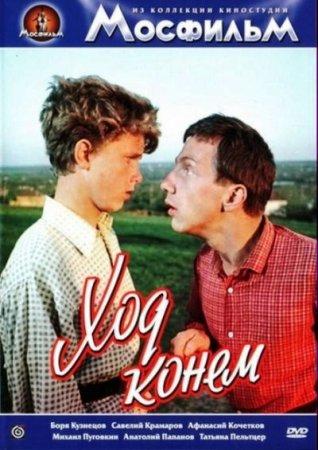 Скачать фильм Ход конём (1962)