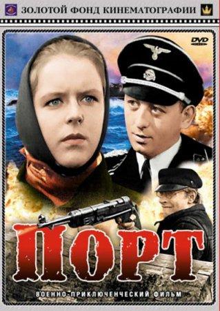 Скачать фильм Порт (1975)