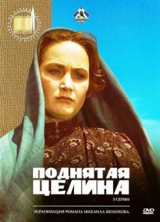 Скачать фильм Поднятая целина (1959-1961)
