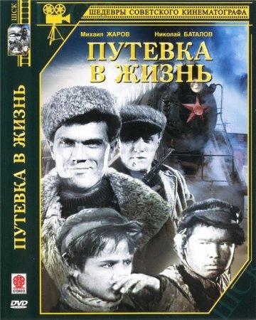 Скачать фильм Путевка в жизнь (1931)