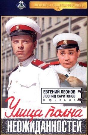 Скачать фильм Улица полна неожиданностей (1957)