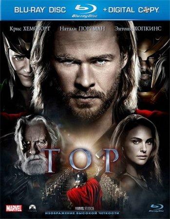 Скачать фильм Тор / Thor (2011)