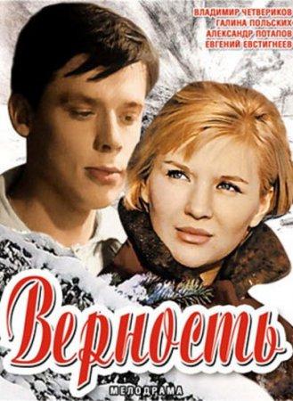 Скачать фильм Верность (1965)
