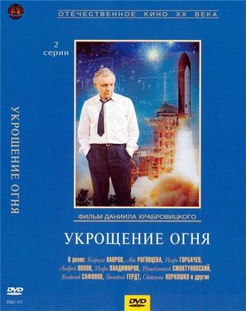 Скачать фильм Укрощение огня (1972)
