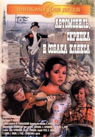 Скачать фильм Автомобиль, скрипка и собака Клякса (1974)