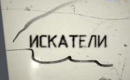 Скачать с letitbit Искатели - Золотые ворота Владимира [2010-2011] SATRip