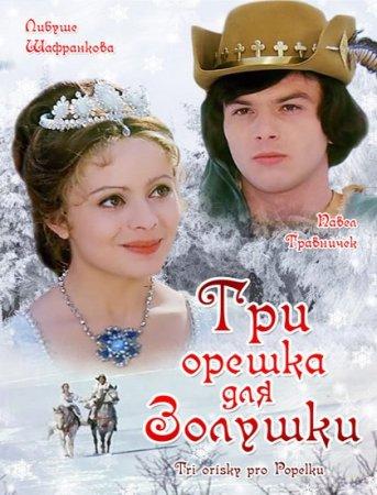 Скачать фильм Три орешка для Золушки / Tri oresky pro Popelku (1973)