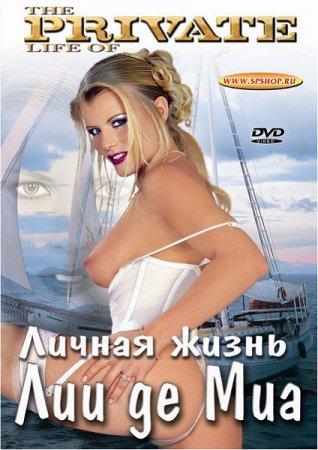 Скачать с letitbit Частная жизнь Лиа де Мэй [2003] DVDRip