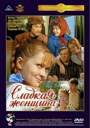 Скачать фильм Сладкая женщина (1976)
