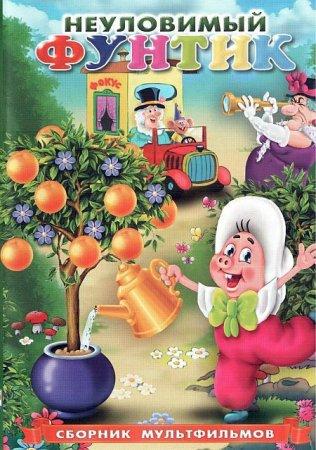 Скачать с letitbit Неуловимый Фунтик. Сборник мультфильмов (1980-1988) DVDR ...