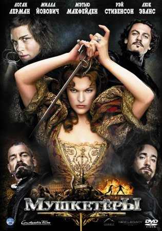 Скачать фильм Мушкетеры / The Three Musketeers (2011)