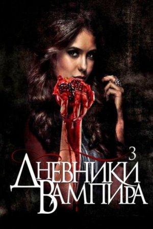 Скачать с letitbit Дневники вампира [3 сезон-2011] HDTVRip