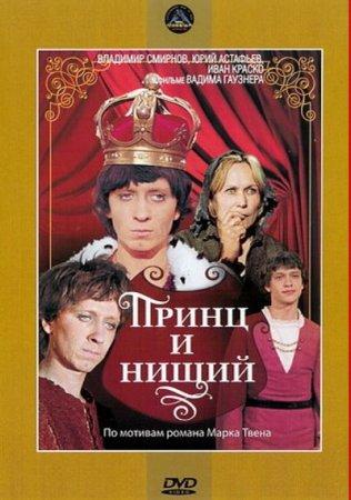 Скачать фильм Принц и нищий (1972)