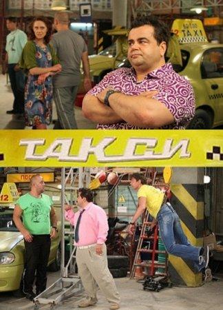 Скачать с letitbit Такси [2011] SATRip