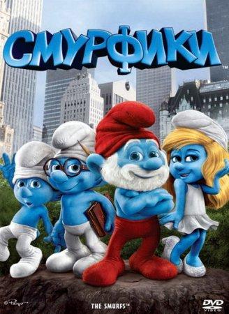 Скачать мультфильм Смурфики / The Smurfs (2011)