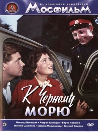 Скачать фильм К чёрному морю (1957)