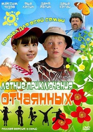 Скачать с letitbit Летние приключения отчаянных (2010)