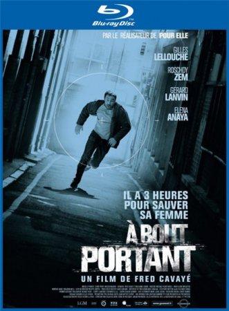 Скачать фильм  В упор / Point Blank / A bout portant (2010)